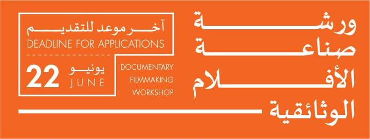 Call for applications: Cimatheque Alternative Film Centre & Les Ateliers Varan - Documentary Filmmaking Workshop